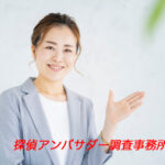 岡山 離婚前トラブル 解決相談
